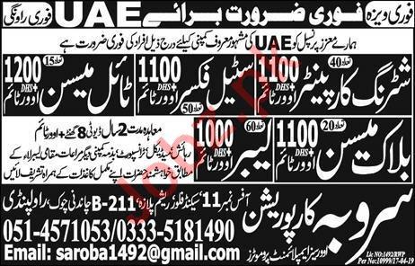Labor & Tile Mason Job in UAE