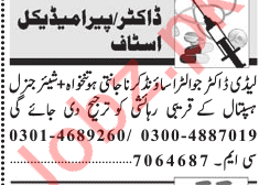 Paramedical Staff Jobs 2019 in Lahore