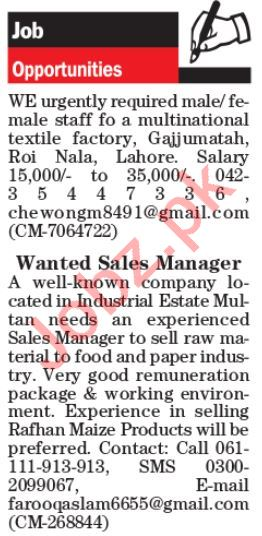 Sales Manager &  Marketing Executives Job in Lahore