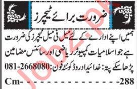 Teaching Staff Jobs 2019 in Quetta