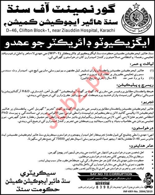 Executive Director Jobs in Sindh Higher Education Commission