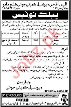 Municipal Committee District Dadu Sanitary Workers Jobs