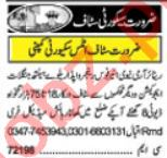 Security Guard Jobs 2019 in Lahore