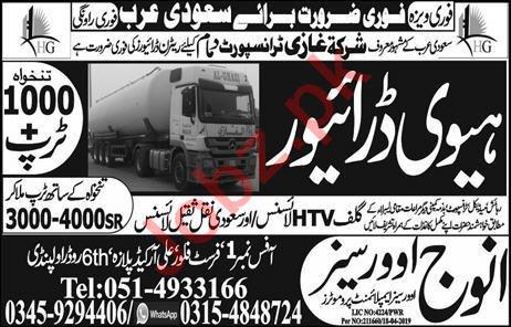 Heavy Driver Jobs in Saudi Arabia