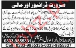 LTV Driver, HTV Driver & Mali Jobs 2019 in Nowshera KPK