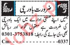 Cook Jobs Open in Quetta