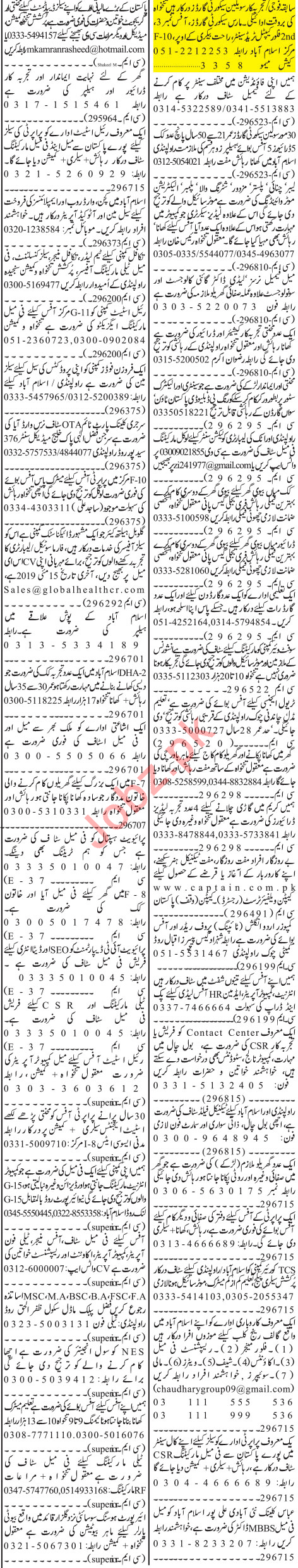 Jang Sunday Classified Ads 21st April 2019 for Miscellaneous