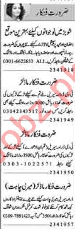 Acting & Modeling Staff Jobs 2019 in Lahore