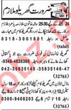 Nawaiwaqt Sunday Classified Ads 21st April 2019 House Staff