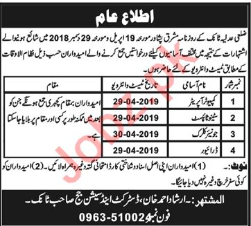District & Session Court Management Jobs in