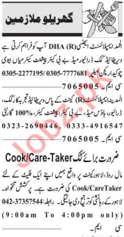 House Staff Jobs 2019 in Lahore