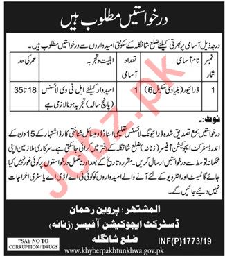 Driver Jobs in District Education Office