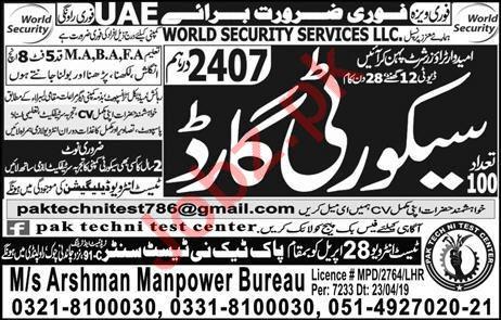 Security Guard Job in UAE