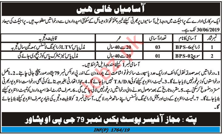 Driver & Sweeper Jobs in Public Sector Organization