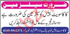 Kaka Sweet Palace Job 2019 For Salesman in Muzaffarabad AJK