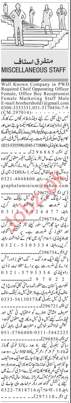Security Guard & Office Boy Job in Islamabad