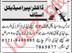 Doctor & Peramedical Staff Job in Lahore