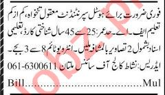 Hostel Superintendent Job  in Multan