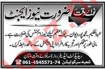 Daily Nawaiwaqt Newspaper Group News Agent Job 2019