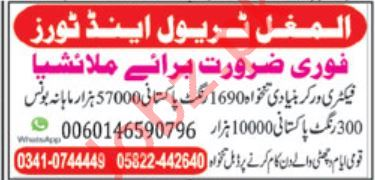Factory Worker Jobs Career Opportunity