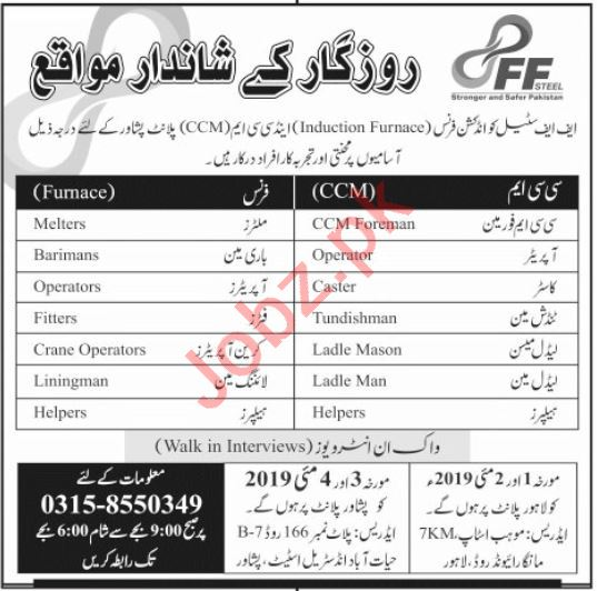 FF Steel Manufacturing Industry Jobs in Peshawar