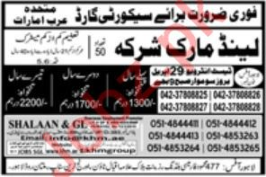 Security Guard Jobs in Land Mark Shirka UAE