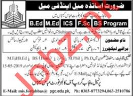 Punjab Group of Colleges PGC Teacher Job in Multan