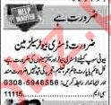 Saales & Distribution Staff jobs 2019 in Lahore