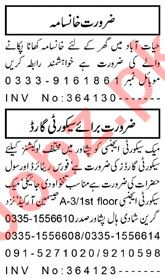 Aaj Sunday Classified Ads 5th May 2019 for Security Staff
