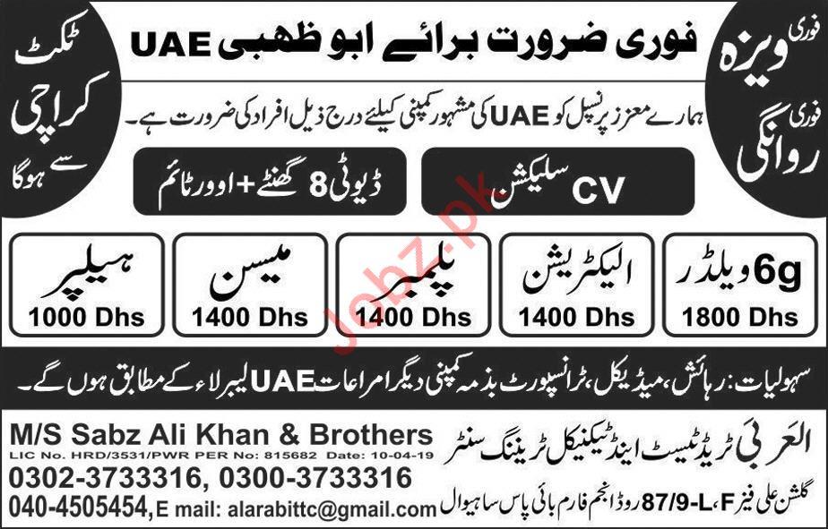 Welder & Mason Jobs in Abu Dhabi UAE