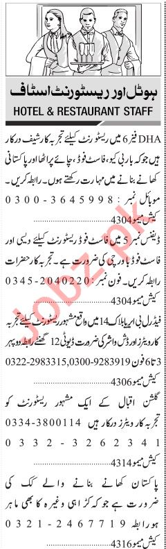 Jang Sunday Classified Ads 5th May 2019 for Hotel Staff