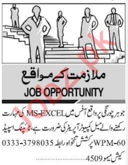 Computer Operator Jobs Career Opportunity