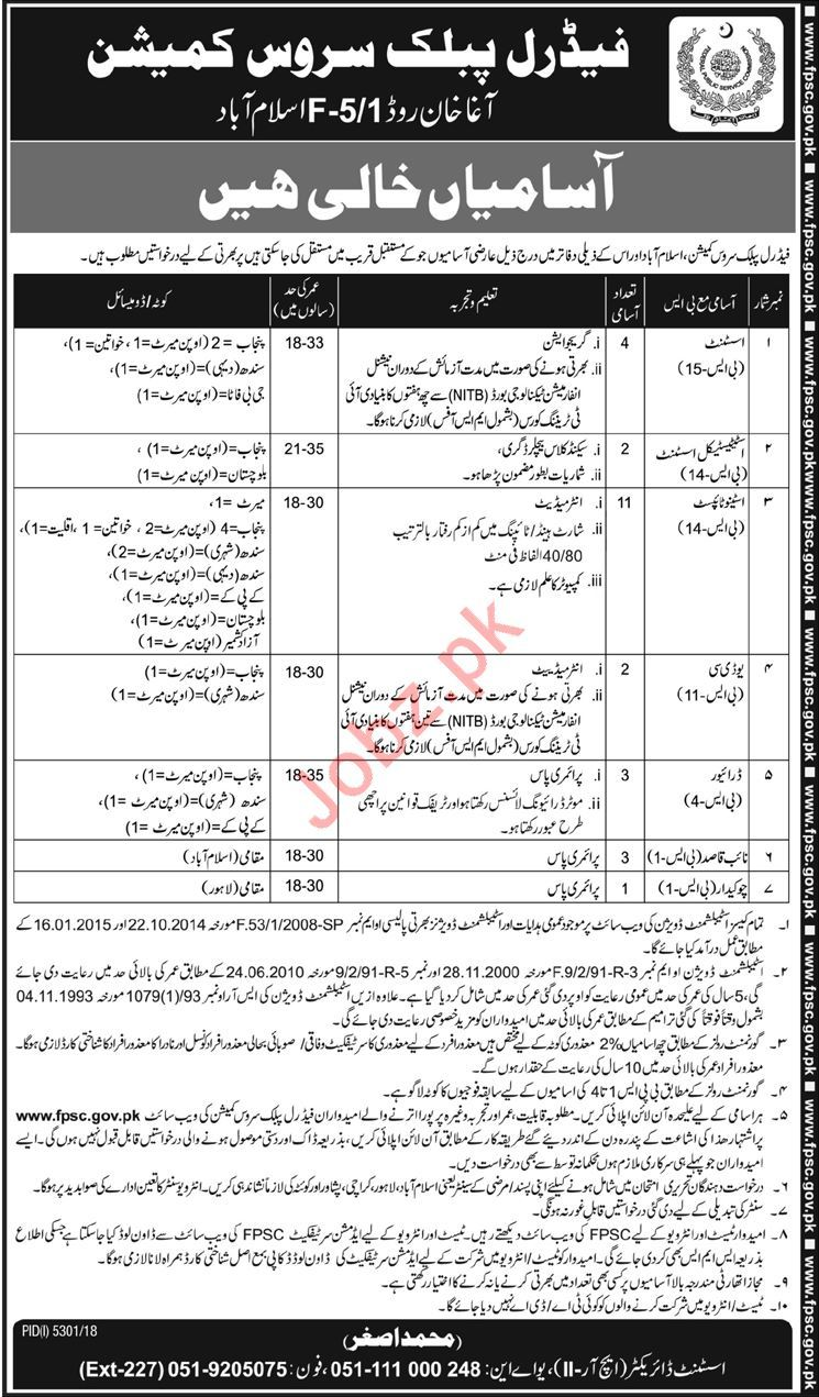 FPSC Jobs 2019 for Steno Typist & Statistical Assistant 2019