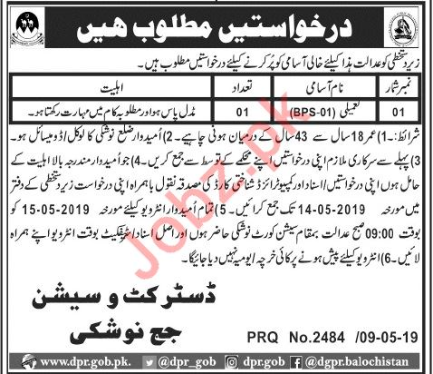 Dispatch Rider jobs in District & Session Judge