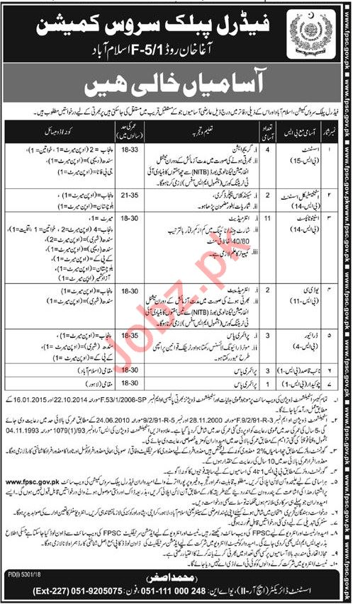 FPSC Federal Public Service Commission Islamabad Jobs