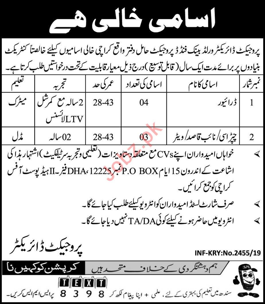Driver Jobs in World Bank 2019 Job Advertisement Pakistan