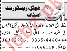 Hotel & Restaurant Jobs 2019 in Peshawar KPK