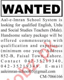 Aal e Imran School System Jobs 2019 in Lahore