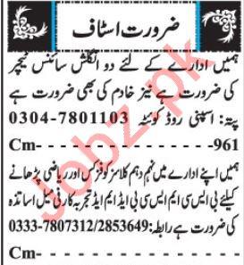 Teaching Jobs 2019 in Quetta Balochistan