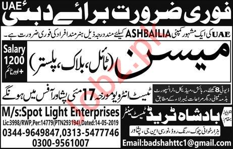 Ashbailia Company Jobs 2019 in Dubai UAE