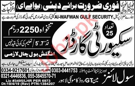 Al Wafwan Gulf Security Company Jobs 2019 in Dubai UAE