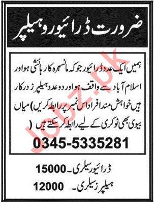 Driver & Helper Jobs in Private Company