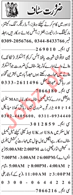 Office Management Staff Job in Lahore