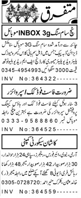 Security Guard & Cook Job in Peshawar
