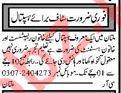 Receptionist & Assistant Jobs 2019 in Multan