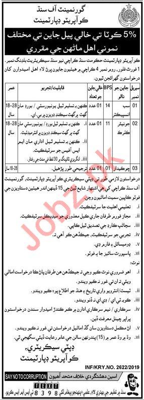 Cooperative Department Jobs 2019 in Karachi