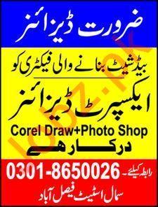 Expert Designer Job 2019 in Faisalabad