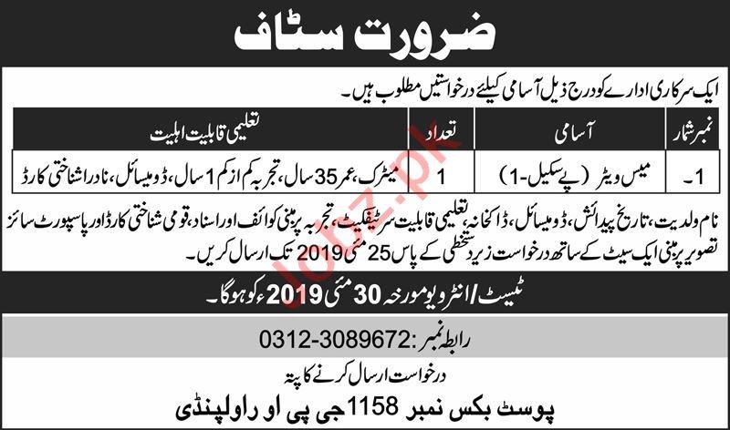 Pakistan Army Mess Waiter Job in Rawalpindi