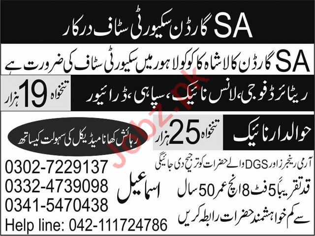 SA Guards Security Staff Jobs in Lahore