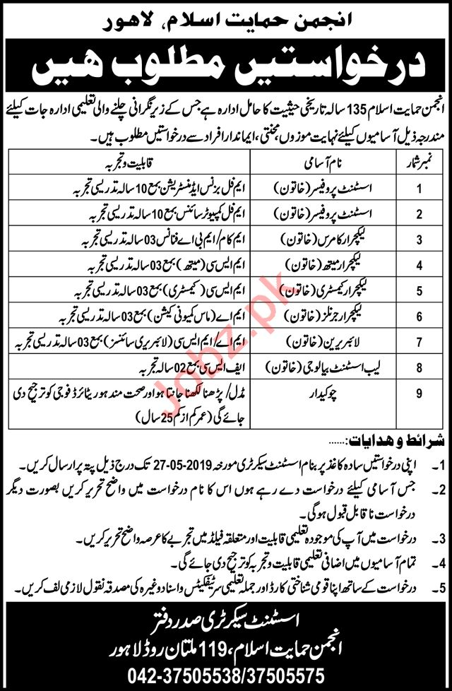 Anjuman Himayat i Islam Management Job in Lahore